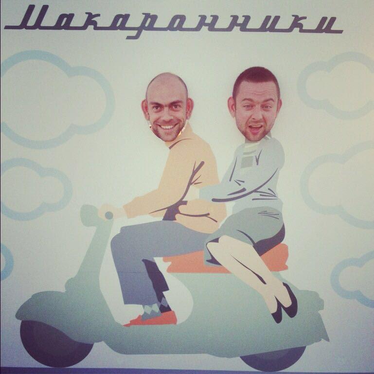 Антон Пономарёв и Денис Сутормин, совладельцы ресторана «Макаронники»